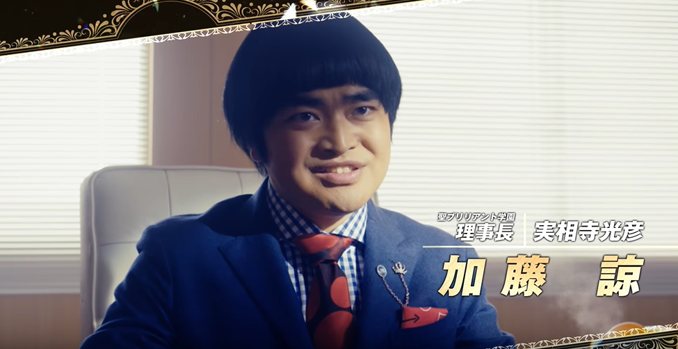 PRINCE OF LEGEND理事長.PNG